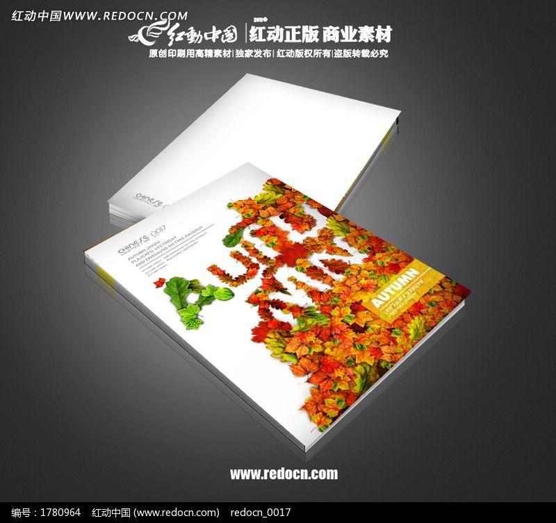秋季服装产品宣传册封面设计图片