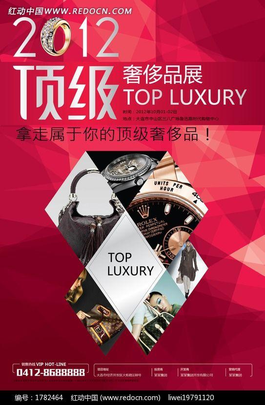 原创设计稿 海报设计/宣传单/广告牌 海报设计 奢侈品海报图片