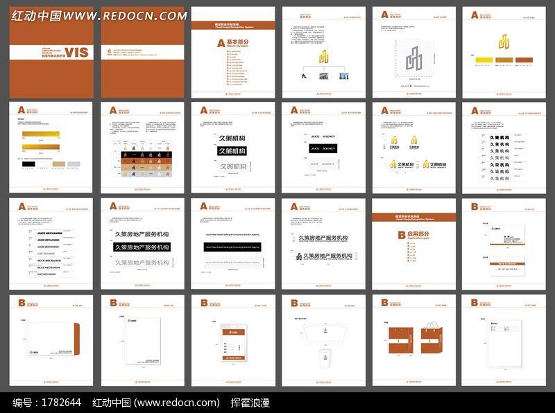 房地产中介企业VI手册规范应用图片