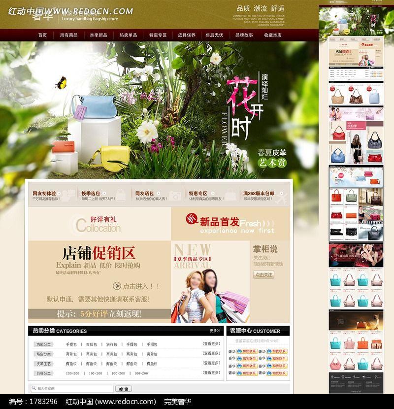 手提包 包包 天猫商城网站 淘宝装修店网页设计(页头花开时背景海报是合层的)图片