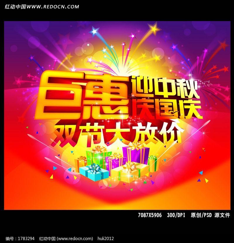 中秋国庆超市促销海报设计