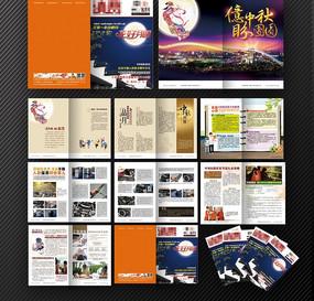 中秋节杂志内页排版设计