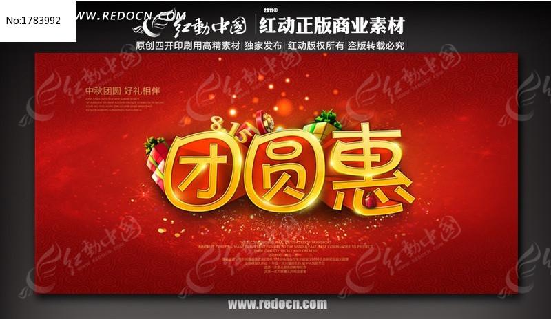 标签:团圆惠 立体字 送礼 主题活动 宣传海报 主题背景 活动背景板 立图片