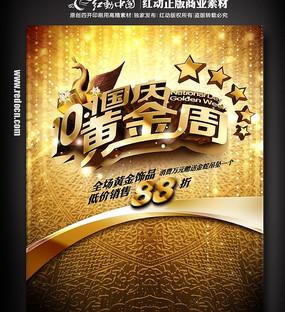 珠宝店国庆黄金周促销海报设计