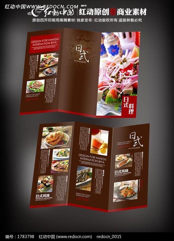 菜单 菜品 美食宣传单 菜谱 3折页 三折页 设计 餐厅 psd分层 图片素材