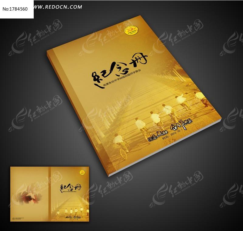 同学纪念册 画册封面图片