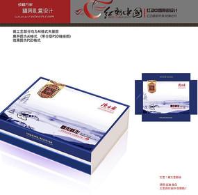 古典蓝色精装礼盒包装设计