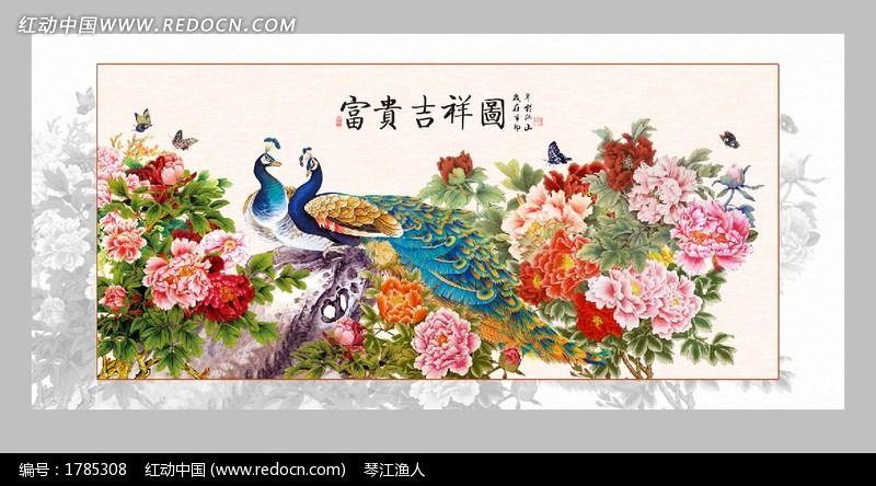 富贵孔雀牡丹图