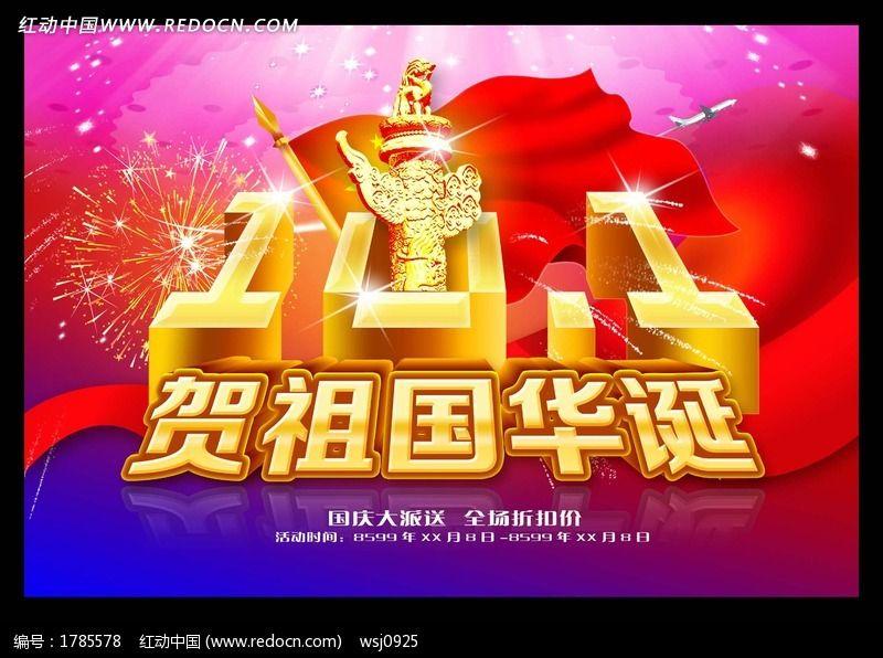 十一国庆节_原创设计稿 节日素材 十一国庆节 国庆节海报  请您分享: 素材描述:红