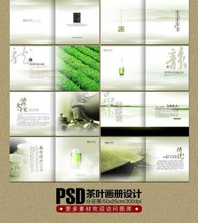 西湖龙井茶叶画册 茶画册 PSD