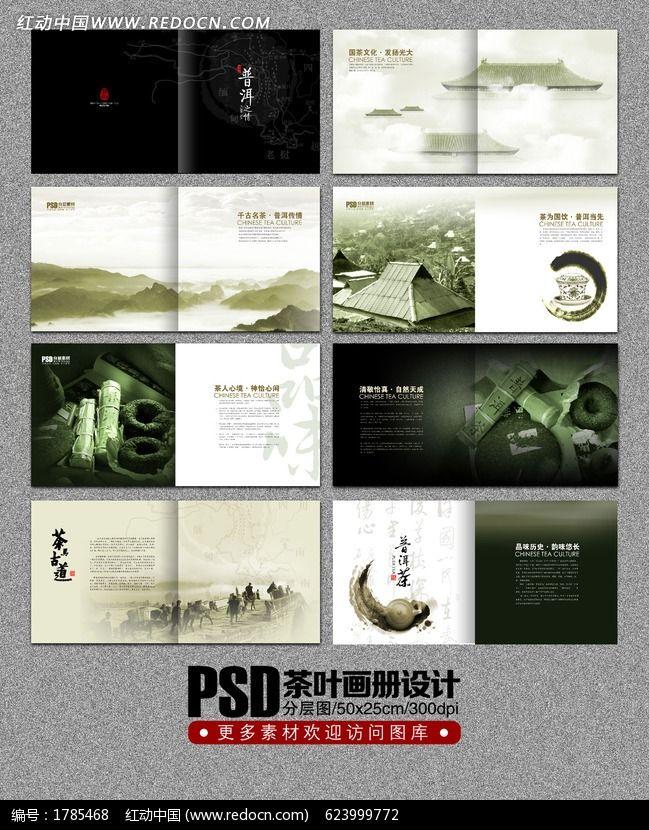普洱茶画册设计图片