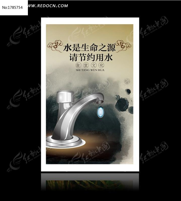 节约用水 食堂宣传标语挂图图片