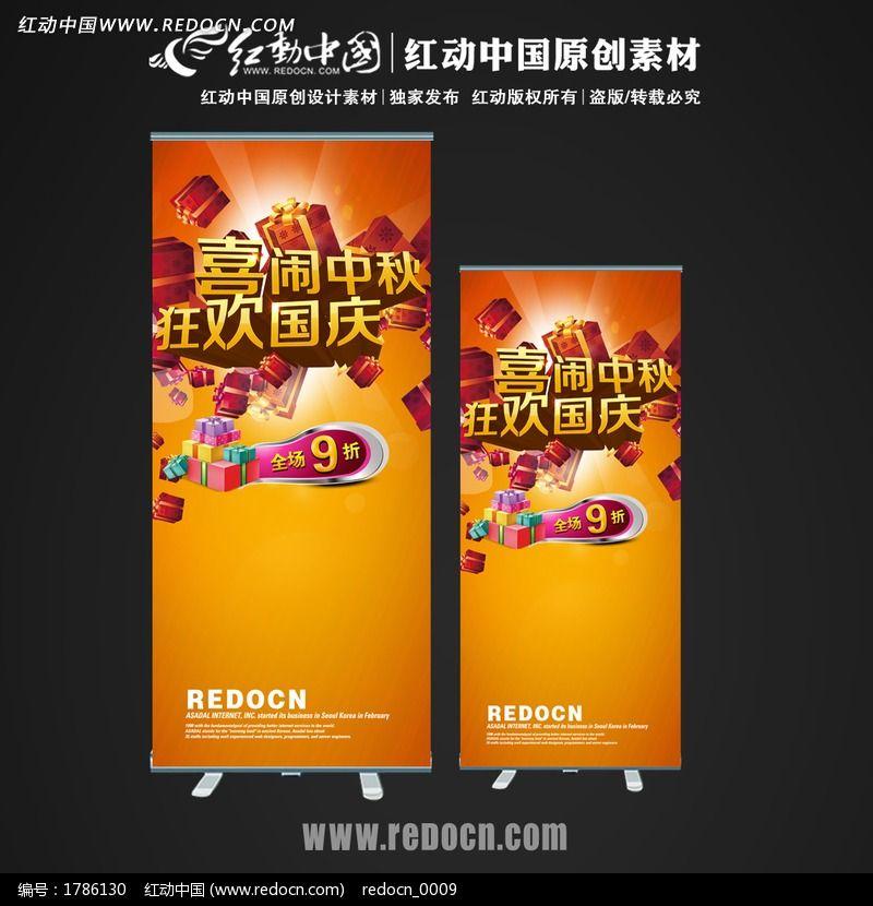 中秋国庆促销x展架设计图片
