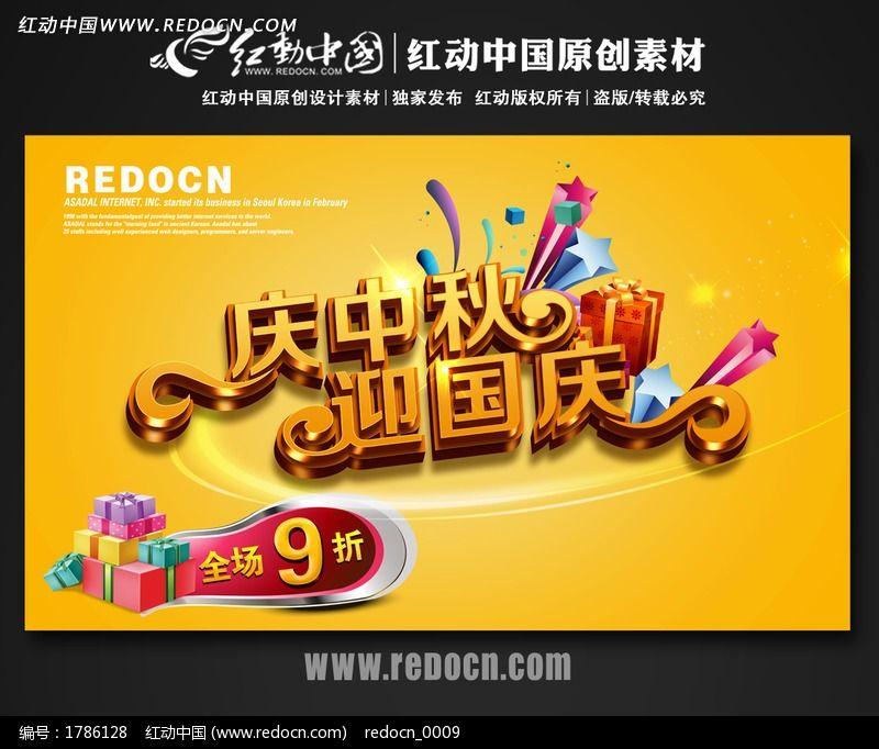 庆中秋迎国庆促销活动海报
