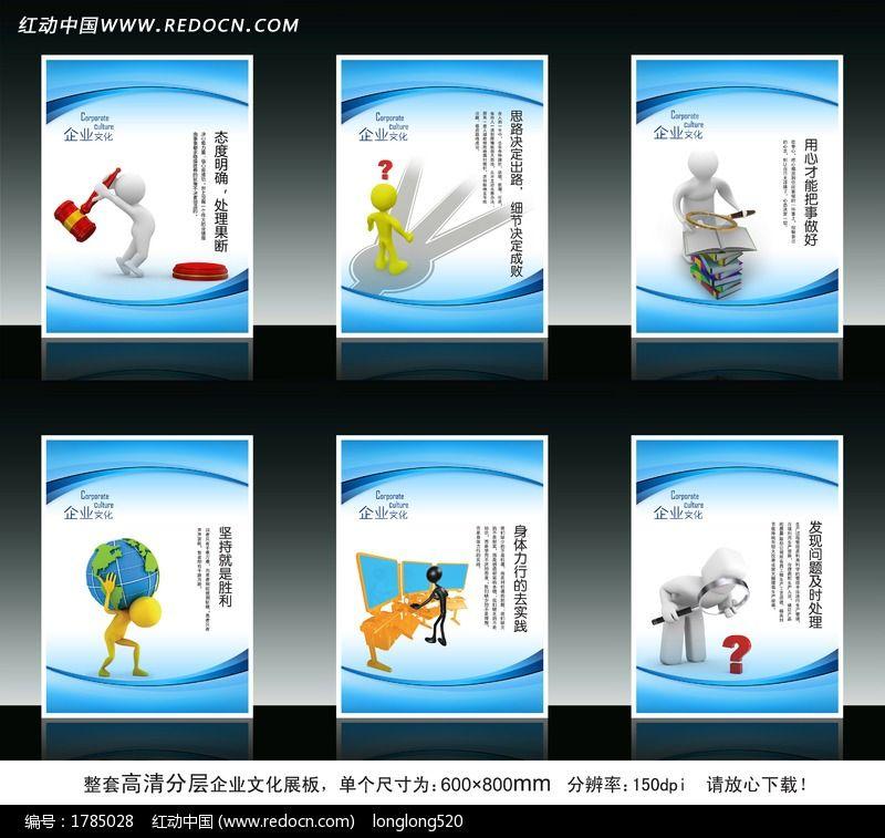 3d小人 展板模板 公司经营理念 名言警句 励志标语 口号 看板 蓝色图片