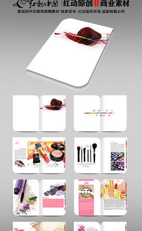 化妆画册设计