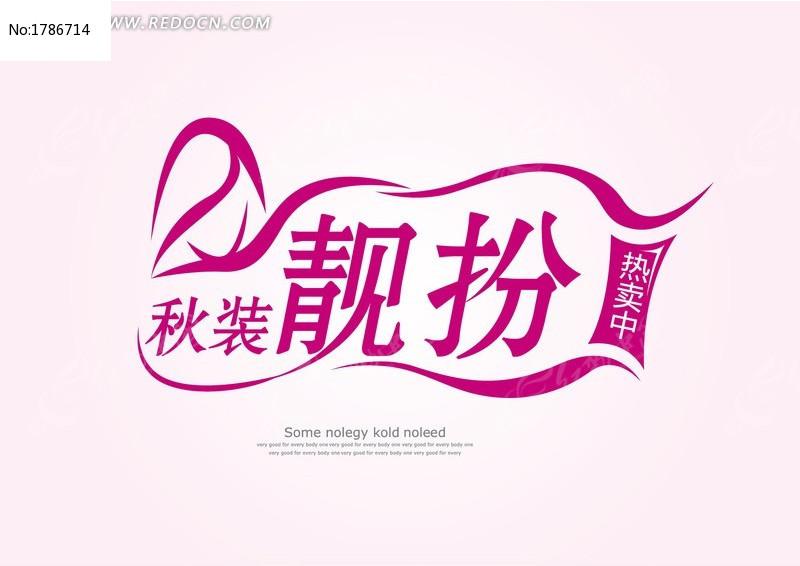 原创设计稿 字体设计/艺术字 商场促销|pop海报字体 秋装靓扮字体设计图片