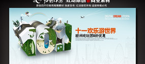 十一国庆旅游活动背景布设计