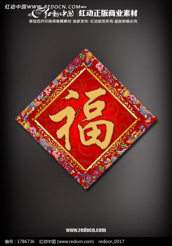 针织福字棉鞋步骤视频