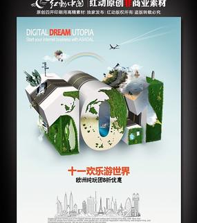 旅行社十一旅游活动海报