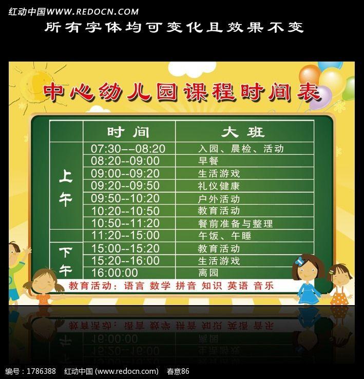 课程表展板模板  课程表模版
