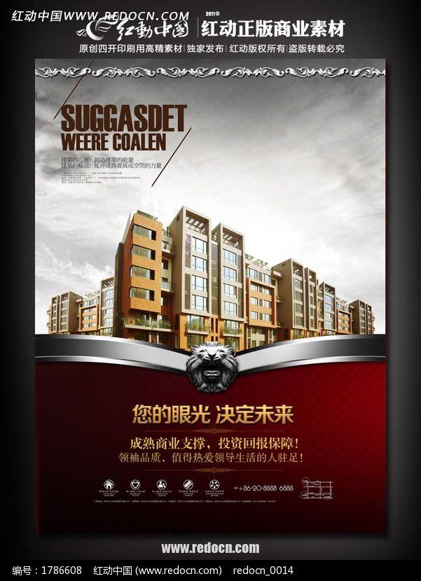 住宅楼盘海报设计设计模板下载(编号:1786608)