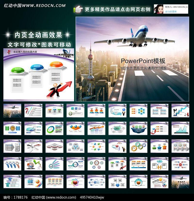 航空业ppt模板幻灯片设计