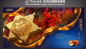 礼享金秋 月饼促销活动背景设计 PSD
