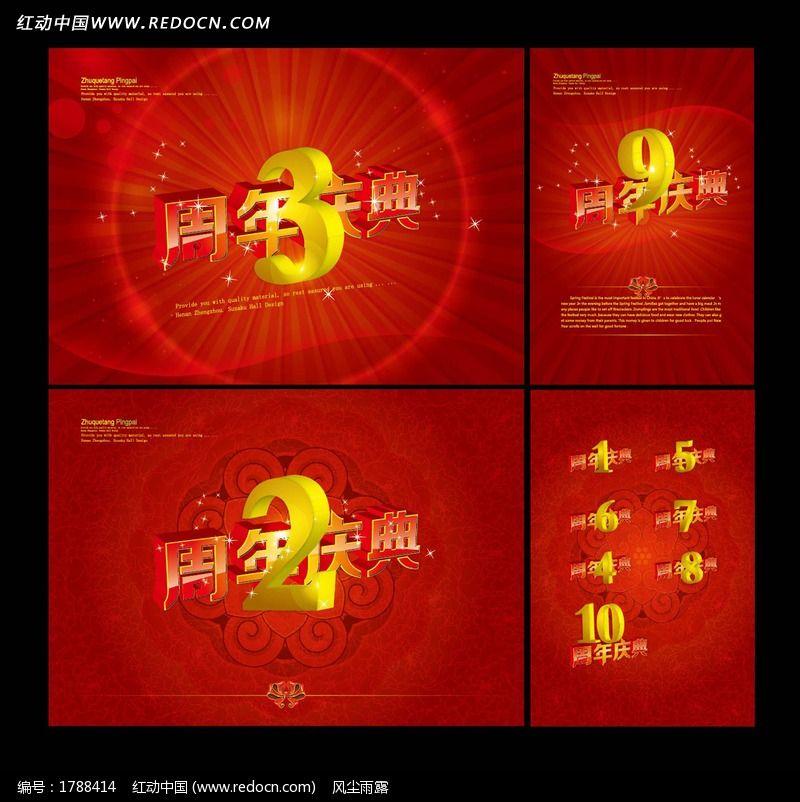 周年店庆海报设计素材生态度假村v海报设计图图片