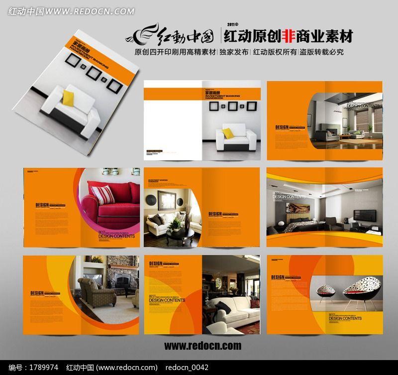 图片产品画册设计家具王苏阳中国建筑设计院图片