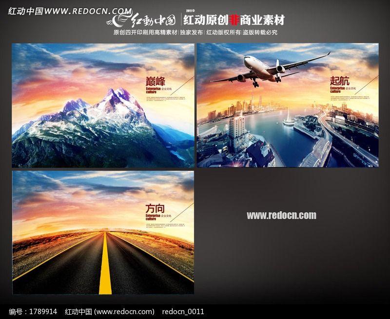 企业形象宣传设计psd分层素材图片
