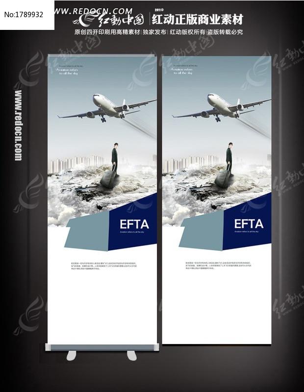 航空公司旅游活动x展架设计_企业/学校/党建展板图片图片