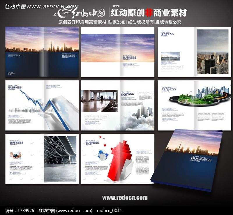 建筑集团企业形象画册设计图片