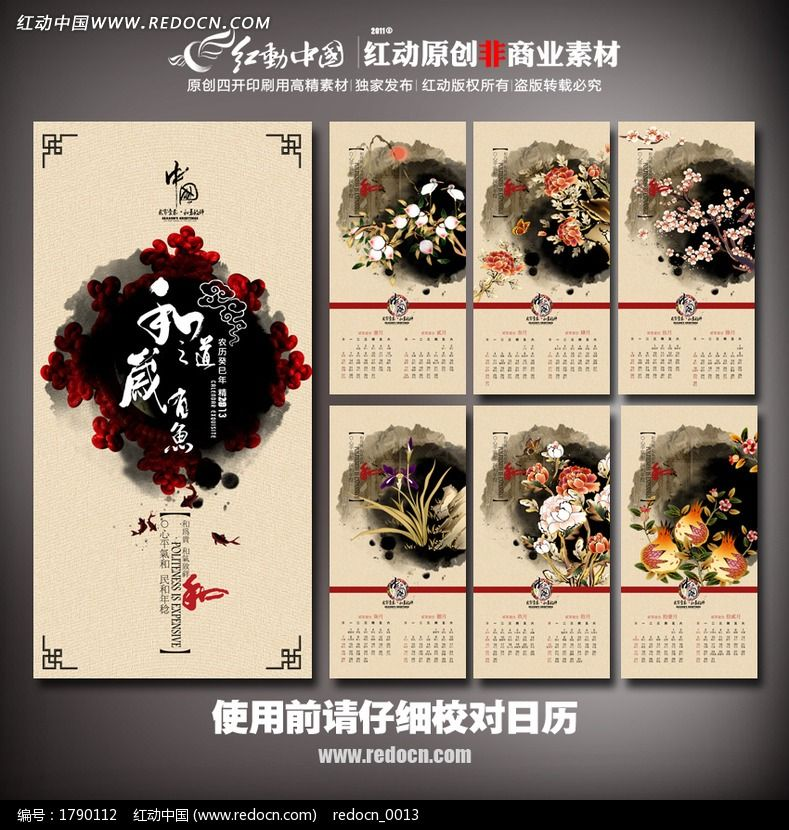 古典中国风花鸟挂历设计图片