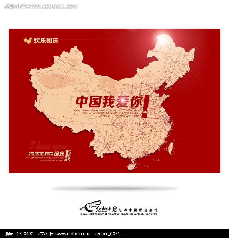 喜迎国庆 庆国庆 迎国庆 海报设计 psd分层 图片素材 下载-10款 国庆