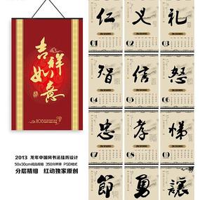 2013年 中国风书法挂历设计下载PSD分层