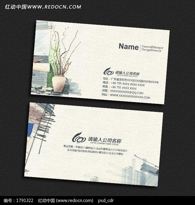 标签:装修名片 名片背景 建筑装潢名片 家装名片高档名片 模版 手绘图
