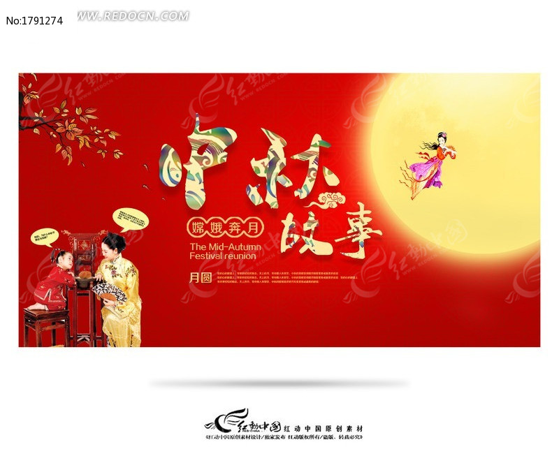 中秋故事 中秋节海报设计