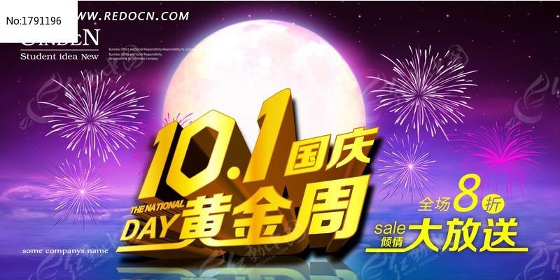 十一宣传海报_节日素材图片素材
