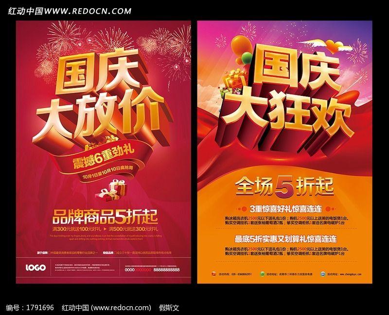 国庆节促销活动海报_节日素材图片素材