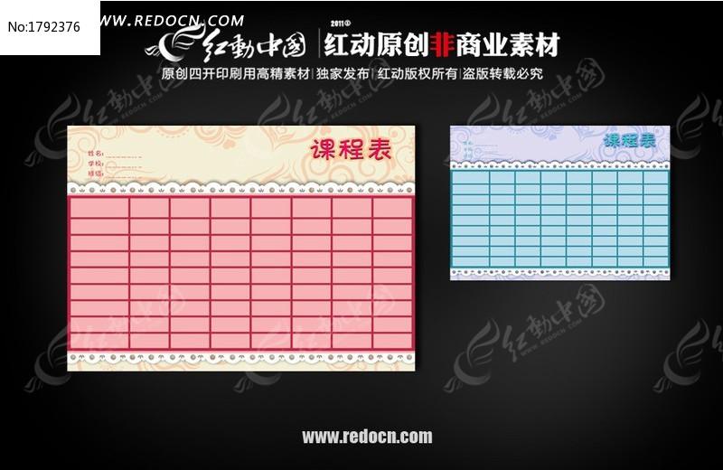 课程表表格素材图片