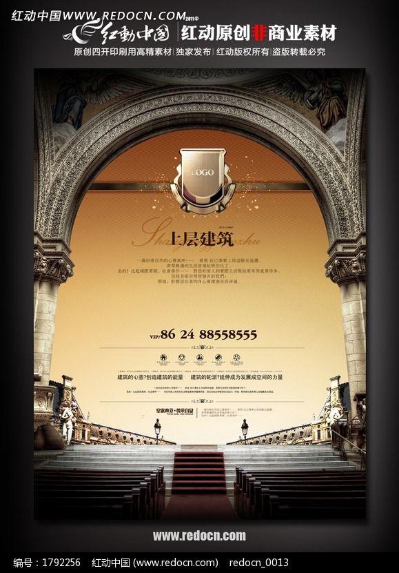 品质地产 上层建筑 欧式地产海报