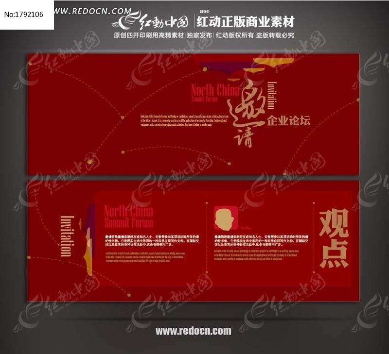 红色企业会议论坛邀请函设计图片