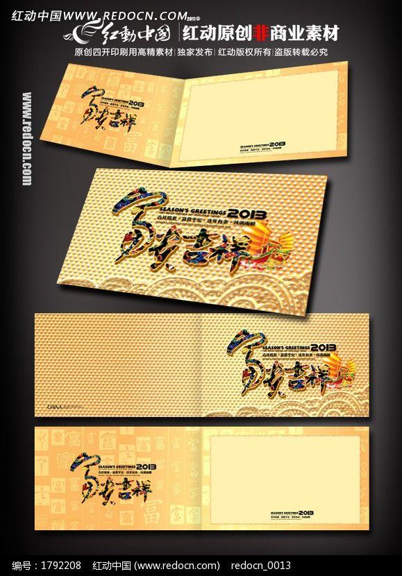 2013富贵吉祥贺年卡设计图片