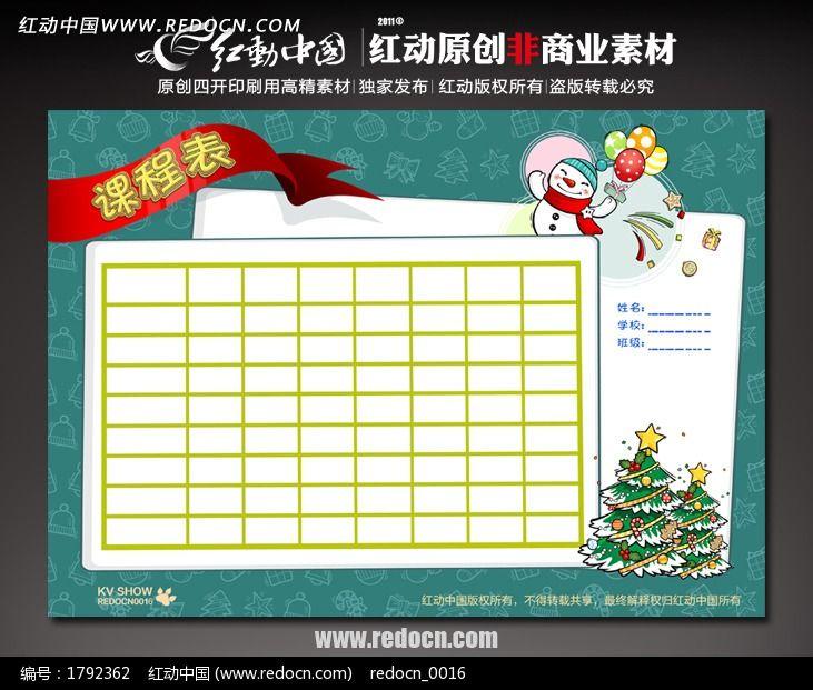 可爱 冬季 课程表表格