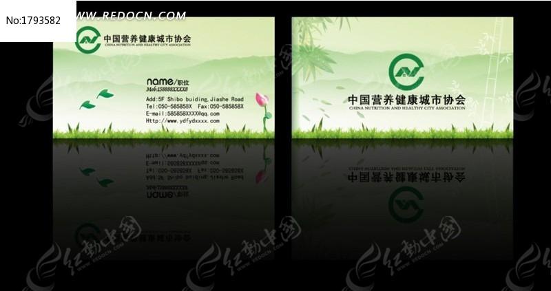 名片模板 名片设计  绿色名片