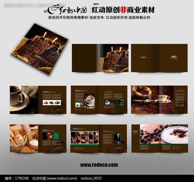 手磨咖啡 高档 咖啡店 咖啡馆 咖啡企业 画册设计 宣传册 手册 设计 图片