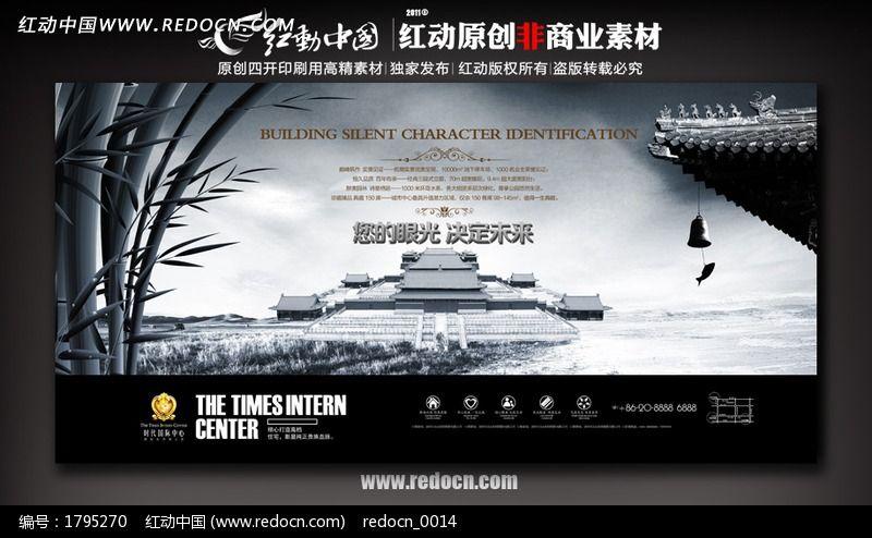中国风地产海报设计图片