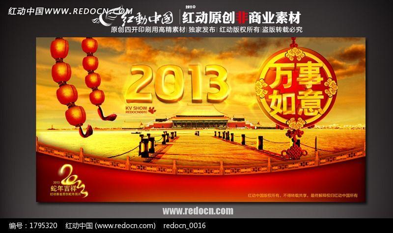 传统节日 设计 psd分层 图片素材 下载 新年素材-10款 2013新年祝福