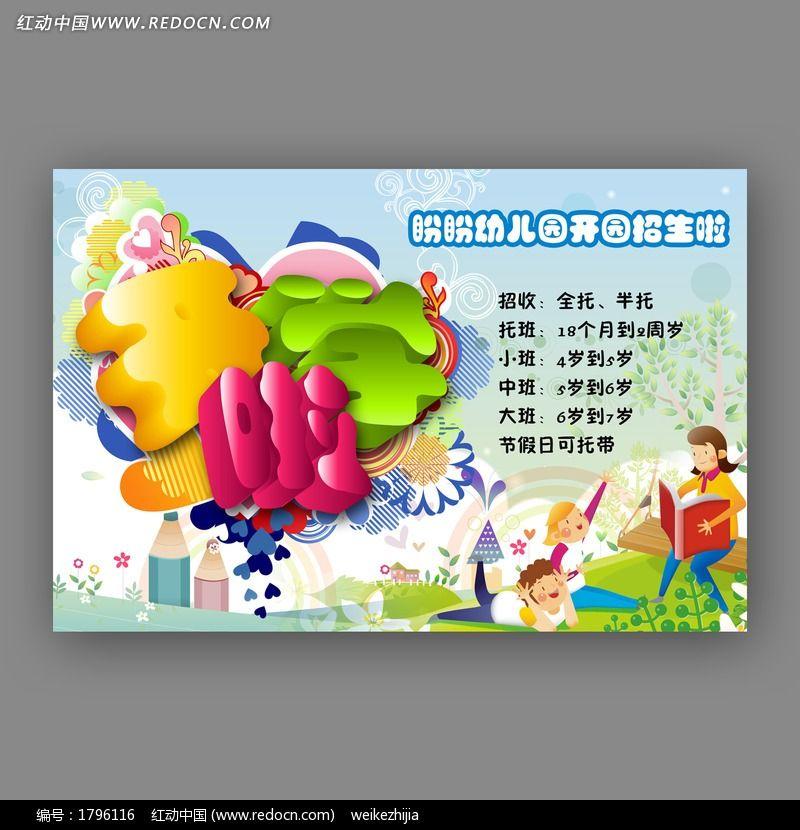 幼儿园开园招生海报设计psd分层源文件